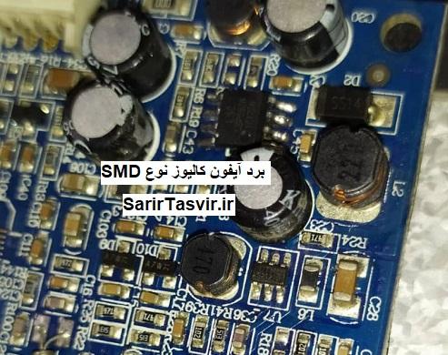 تعمیر برد SMD آیفون تصویری کالیوز