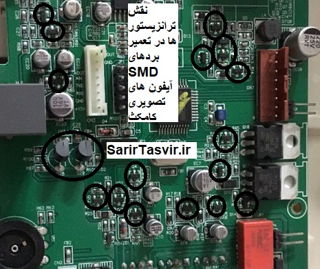 تعمیر ترانزیستور در آیفون کامکث SMD
