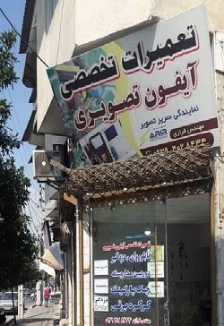 تعمیرات آیفون تصویری در شهرستان گرگان